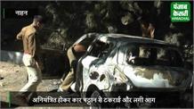चलती कार में लगी भयानक आग, जिंदा जला युवक