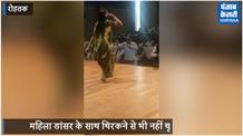 MDU में महिला डांसर का वीडियो हुआ वायरल, कर्मचारियों ने उड़ाए पैसे