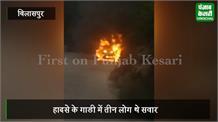 बिलासपुर के गंबर पुल पर चलती गाड़ी में लगी आग