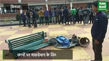 Bells Institute में फिर बरपा हंगामा, छात्रों ने तोड़फोड़ कर सामान को लगाई आग