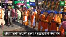 देखिए गुरु नानक देव जी की जंयती पर पांवटा में निकाली गई शोभायात्रा की झलकियां