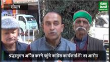 सोलन में खंडित पड़ी नेहरू की प्रतिमा, जयंती पर सभी को होना पड़ा शर्मसार