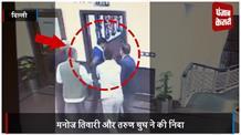 Video : दिल्ली सचिवालय में सीएम केजरीवाल पर मिर्ची पाउडर से हमला