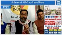 बीजेपी डबल आमदनी की नहीं डबल आफत की सरकार : योगेंद्र