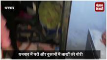 सोती रही पुलिस और लाखों रुपए की चोरी कर फरार हो गए चोर