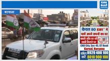 हुड्डा की जनक्रांति रथ यात्रा के उतरे गए होर्डिंग्स, कांग्रेस कार्यकर्ताओं ने किया जोरदार प्रदर्शन