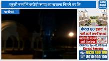 स्कूली बच्चों ने करोड़ो रूपए का खजाना मिलने का किया दावा, तलाश में जुटी पुलिस