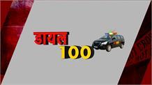 DIAL 100: यूपी पुलिस ने इनामी बदमाशों पर कसी नकेल