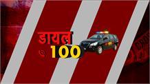DIAL-100: यूपी में बेखौफ अपराधी, हत्या और चोरी की घटनाओं से दहला प्रदेश