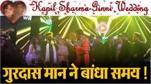 Kapil Sharma-Ginni Wedding: गुरदास मान और सरदूल सिकंदर की पेशकारी