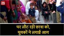 Agra: बाइक सवार युवकों ने छात्रा को पेट्रोल डालकर किया आग के हवाले