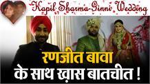 Kapil Sharma-Ginni Wedding में 'धमाल' मचाने पहुंचे रणजीत बावा