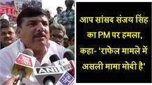 आप सांसद संजय सिंह का PM पर हमला, कहा- 'राफेल मामले में असली मामा मोदी है'