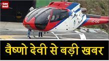 वैष्णो देवी जाने वाले श्रद्धालुओं के लिए बड़ी खबर, हेलीकॉप्टर सेवा हुई महंगी