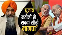 कांग्रेस की जीत को चंदूमाजरा ने बताया खतरे की घंटी