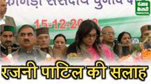 रजनी पाटिल की कांग्रेस नेताओं को सलाह, सार्वजनिक मंच से ना करें उम्मीद्वार की घोषणा