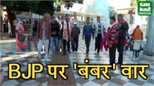 परिवर्तन यात्रा लेकर Jawalamikhi पहुंचे बंबर ठाकुर, BJP पर साधा निशाना