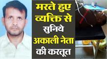 समझौते के लिए बुलाकर Akali Leader ने दिया जहर, आखिरी Video Viral