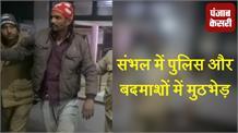 #UPNews #UPLatestNews #UP Police मुठभेड़ के दौरान 50 हज़ार का इनामी गिरफ्तार, प्रभारी और कांस्टेबल गोली लगने से घायल