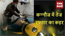 कन्नौज में तेज रफ्तार का कहर: दो बाइकों में जबरदस्त टक्कर, 3 लोगों की मौत