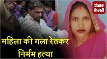 बदमाशों के हौसले बुलंद, महिला की गला रेतकर की निर्मम हत्या