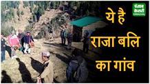 विशेष: देखिए राजा बली का गांव जहां रहता है एक ही परिवार