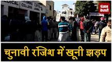 चुनावी रंजिश के चलते Gujjar community के दो गुटों में खूनी झड़प, Sarpanch समेत 8 घायल