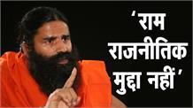 Ram के नाम पर राजनीतिक दल ना करें Vote Bank की राजनीति: Ramdev