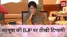 Mehbooba Mufti ने BJP पर की तीखी टिप्पणी, 'गठबंधन ने हमारा सबकुछ छीन लिया'