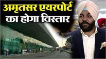 Kartarpur Corridor को लेकर होगा अमृतसर Airport का विस्तार: औजला