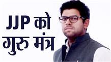 चुनाव में जाने से पहले Digvijay Chautala का JJP कार्यकर्ताओं को नया मंत्र
