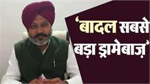 Kartarpur Corridor पर राजनीति कर रहा Captain : Cheema