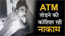 घंटों की जद्दोजहद के बावजूद ATM तोड़ने में नाकाम रहे बदमाश, CCTV कैद वारदात