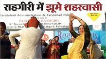राहगीरी कार्यक्रम में जमकर झूमे बल्लभगढ़ वासी, बेटी बचाओ का दिया संदेश