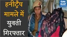 हनीट्रैप मामला: पुलिस ने युवती को 50 हजार लेते रंगे हाथों दबोचा