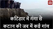 कटिहार में गंगा से कटान की जद में कई गांव, प्रशासन नहीं दे रहा ध्यान