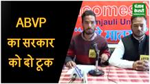 Student मारपीट मामला: ABVP की सरकार को कड़ी Warning