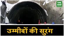 देश की सबसे हाइटेक Rohtang Tunnel Ready, देखें खास कवरेज
