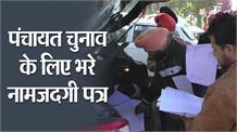 Panchayat Election: सरपंच बनने के लिए प्रत्याशियों ने भरे Nomination