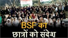 BSF का स्कूली बच्चों को संदेश, स्वच्छ भारत मुहिम से जुड़ने की अपील