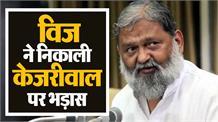 Vij ने Kejriwal पर निकाली भड़ास, कहा- पहले Delhi पर ध्यान दें