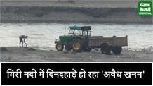 गिरी नदी में दिनदहाड़े हो रहा 'अवैध खनन'