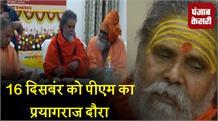 16 दिसंबर को पीएम का कुंभ मेला क्षेत्र का दौरा, संगम तट पर करेंगे गंगा आरती