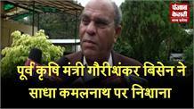 पूर्व कृषि मंत्री गौरीशंकर बिसेन ने साधा कमलनाथ पर निशाना