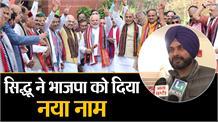 Sidhu ने BJP को दिया GTU नाम, देखिये क्या है इसका Meaning