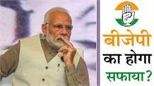 चुनावों में जीत से कांग्रेसियों में खुशी, कहा- 2019 में कर देंगे BJP का सफाया
