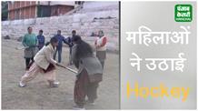 Solan की महिलाओं को चढ़ा Hockey का जुनून