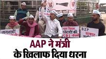 AAP  ने सोनीपत में दिया मंत्री Kavita Jain और Rajiv Jain के खिलाफ धरना