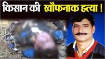 Sonipat में युवा किसान की बेरहमी से Murder, सबूत छुपाने के लिए शव को जलाया