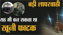 खुले फाटक पर हार्न मारती रही ट्रेन लेकिन नहीं खुली गेटमैन की आंख